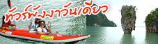 Similan Day Tour by Luxury Boat